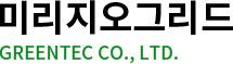 미리지오그리드-GREENTEC CO., LTD.